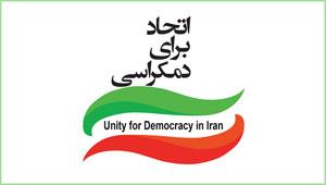 Unity_for_Democracy.jpg